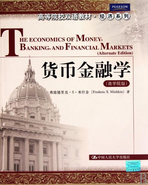 货币金融学(商学院版)