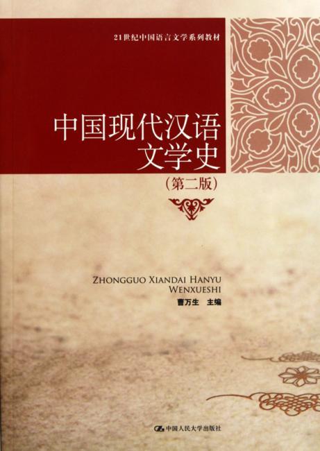 中国现代汉语文学史(第2版)