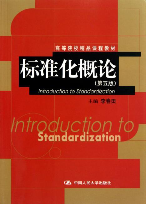 标准化概论(第5版)