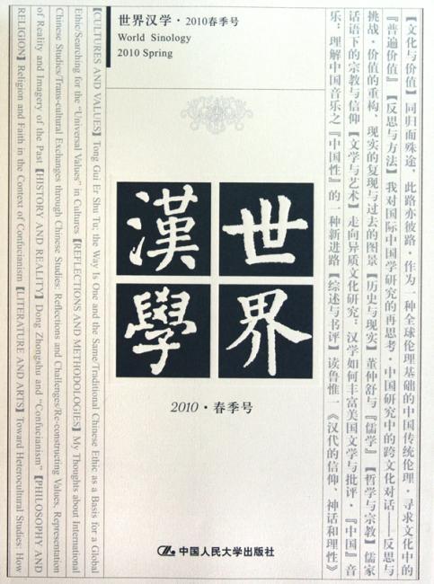 世界汉学(2010?春季号)