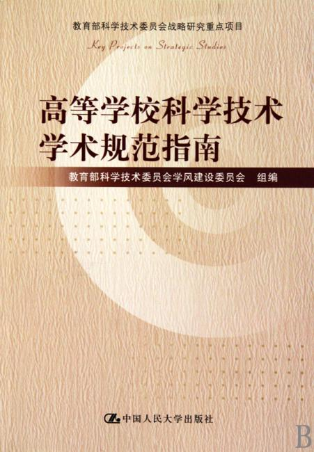 高等学校科学技术学术规范指南