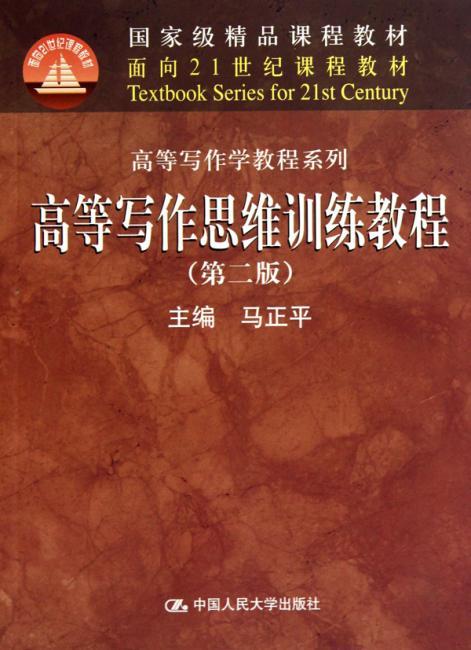高等写作思维训练教程(第2版)