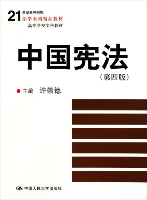 中国宪法(第4版)