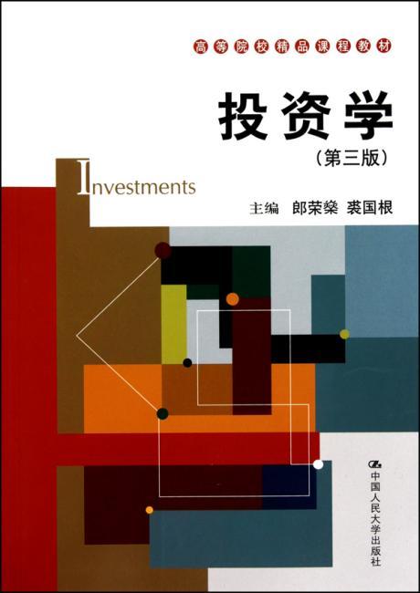 投资学(第3版)