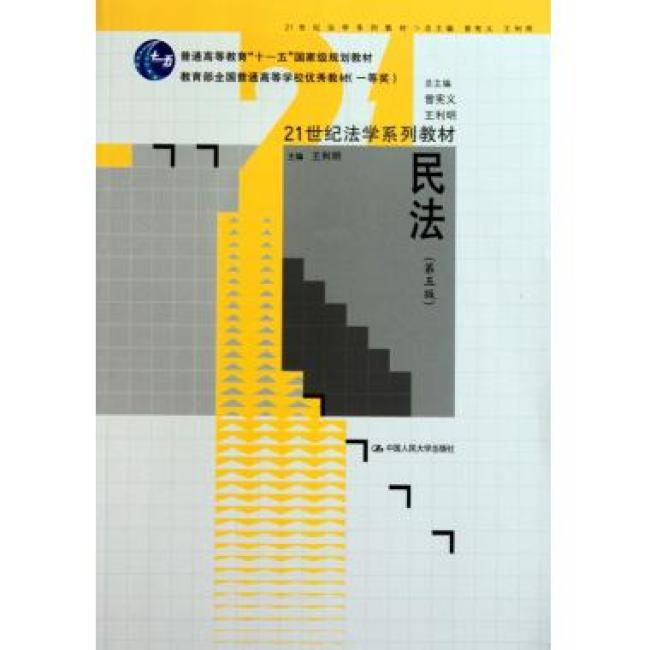 21世纪法学系列教材:民法(第5版)