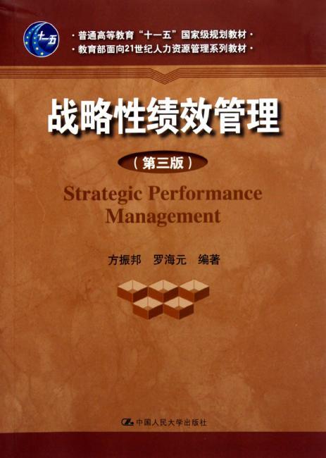 战略性绩效管理(第3版)