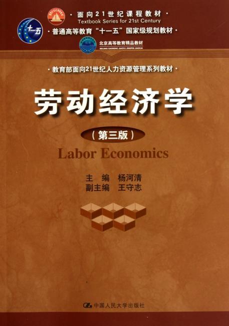 劳动经济学(第3版)
