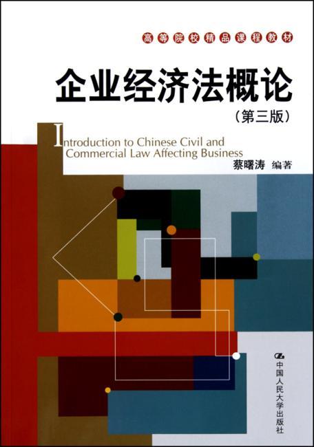 企业经济法概论(第3版)