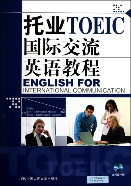 托业国际交流英语教程(附光盘1张)