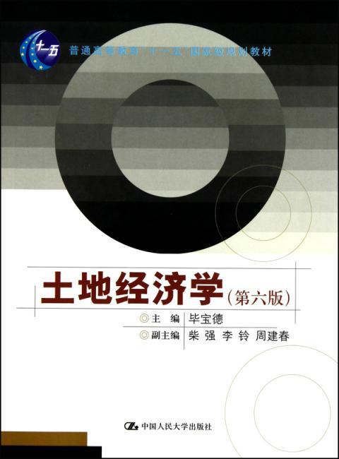 土地经济学(第6版)