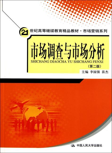 市场调查与市场分析(第2版)