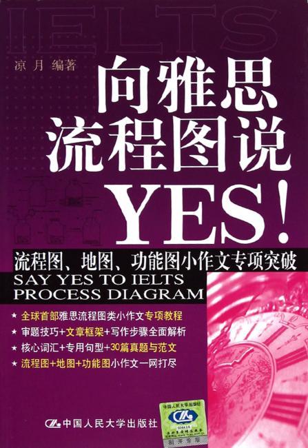 向雅思流程图说YES!