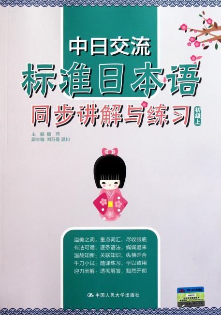 中日交流标准日本语同步讲解与练习(初级上)