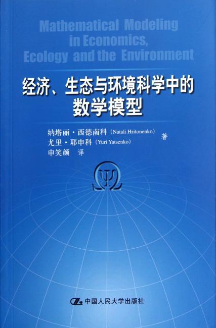 经济、生态与环境科学中的数学模型