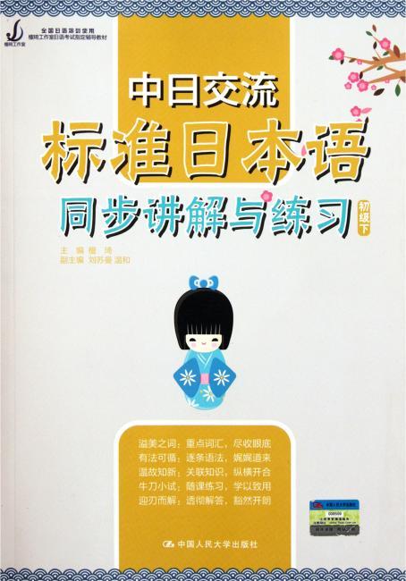 中日交流标准日本语同步讲解与练习(初级下)