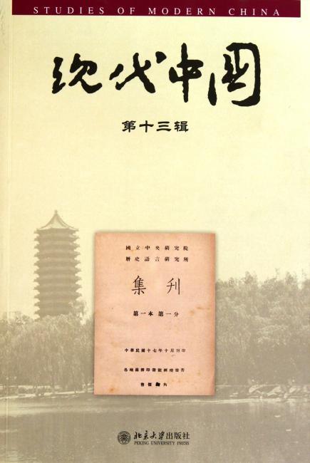 现代中国(第13辑)