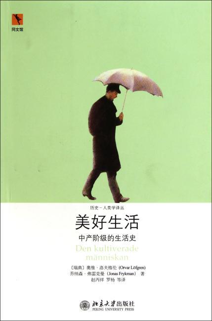 美好生活:中产阶级的生活史
