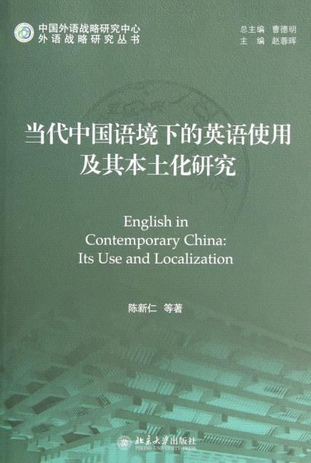 当代中国语境下的英语使用及其本土化研究