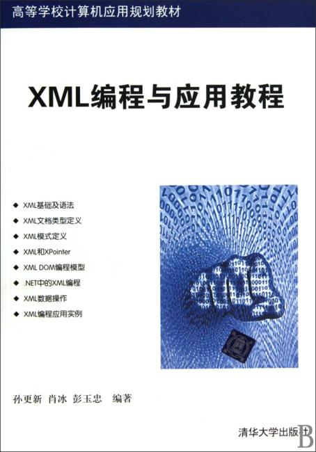 XML编程与应用教程