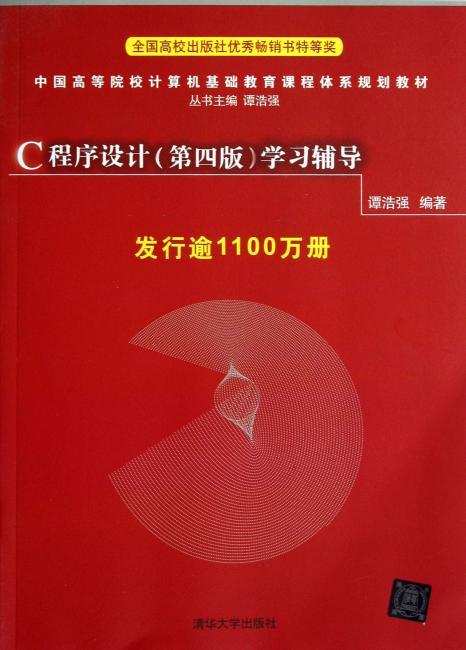 中国高等院校计算机基础教育课程体系规划教材:C程序设计(第4版)学习辅导