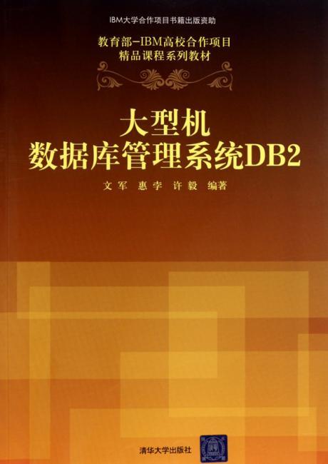 大型机数据库管理系统DB2