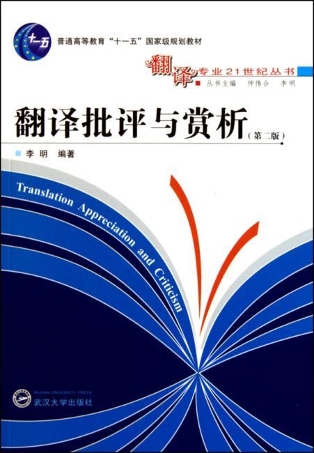 翻译批评与赏析(第2版)