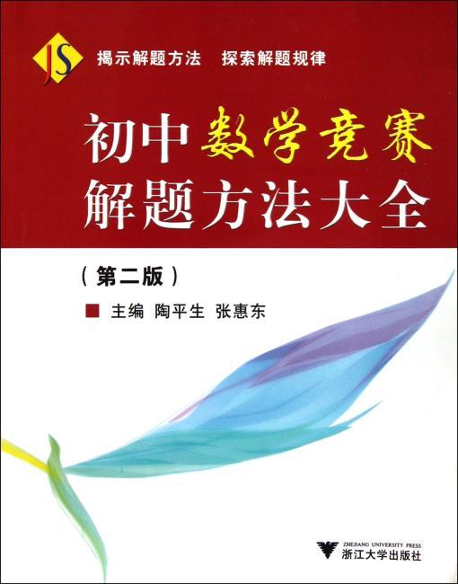 初中数学竞赛解题方法大全(第2版)
