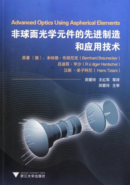 非球面光学元件的先进制造和应用技术