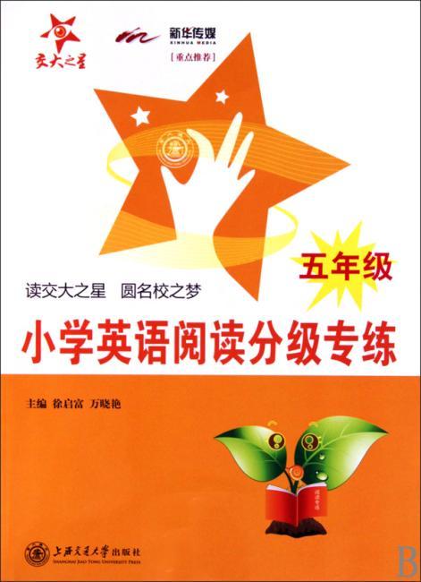交大之星?小学英语阅读分级专练(5年级)