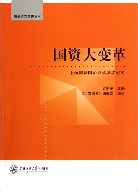 国资大变革:上海国资国企改革发展纪实》 罗新宇, 上海国资