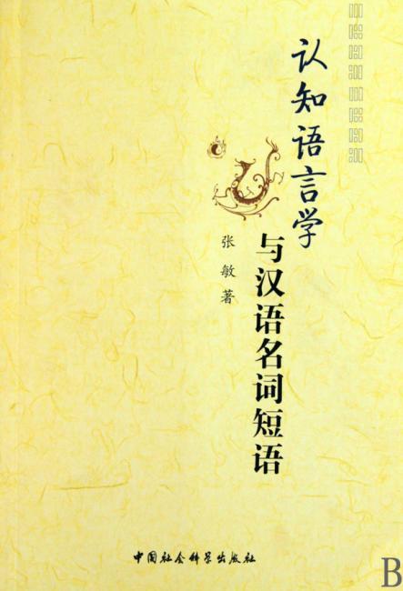 认知语言学与汉语名词短语
