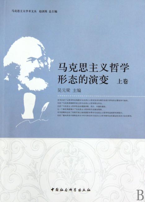马克思主义哲学形态的演变(上下卷)