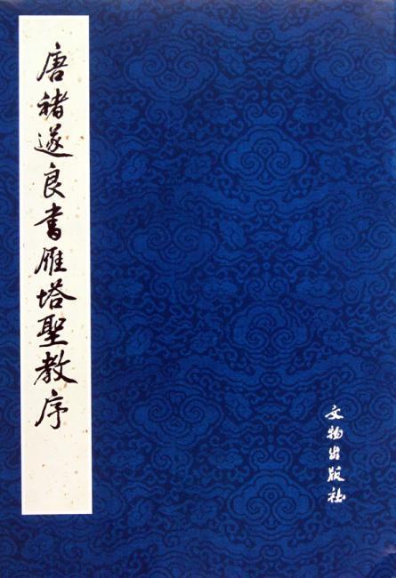 唐褚遂良书雁塔圣教序(套装共2册)