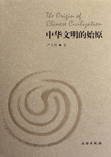 中华文明的始原