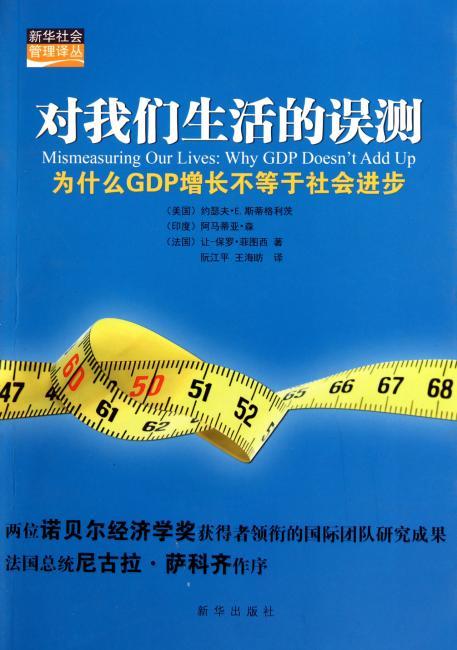 对我们生活的误测:为什么GDP增长不等于社会进步