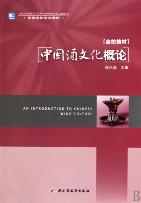 高校教材?中国酒文化概论