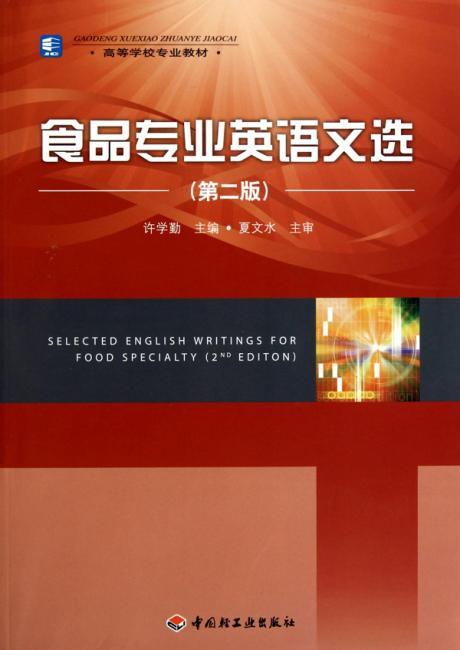 高等学校专业教材?食品专业英语文选(第2版)(附光盘1张)