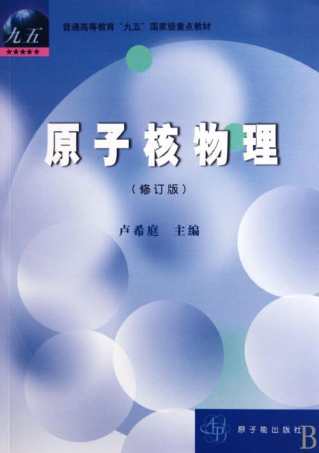 普通高等教育九五国家级重点教材:原子核物理(修订版)