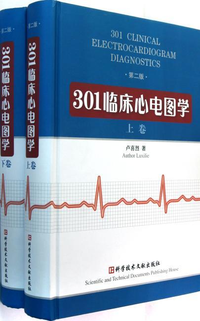 301临床心电图学(套装上下册)(第2版)