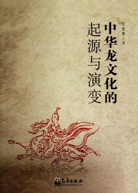中华龙文化的起源与演变