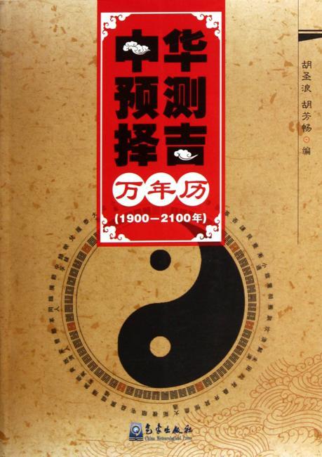 中华预测择吉万年历(1900-2100年)