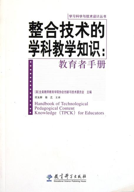 整合技术的学科教学知识:教育者手册