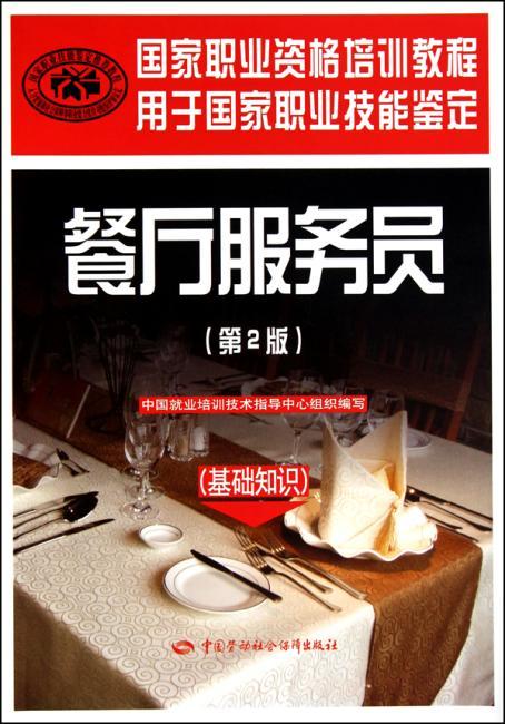 餐厅服务员(第2版)(基础知识)