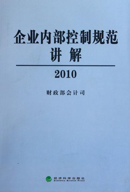 企业内部控制规范讲解2010