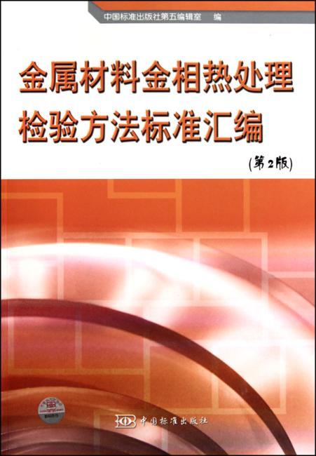 金属材料金相热处理检验方法标准汇编(第2版)