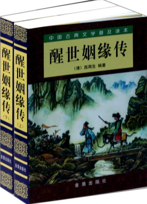中国古典文学普及读本:醒世姻缘传(套装上下册)