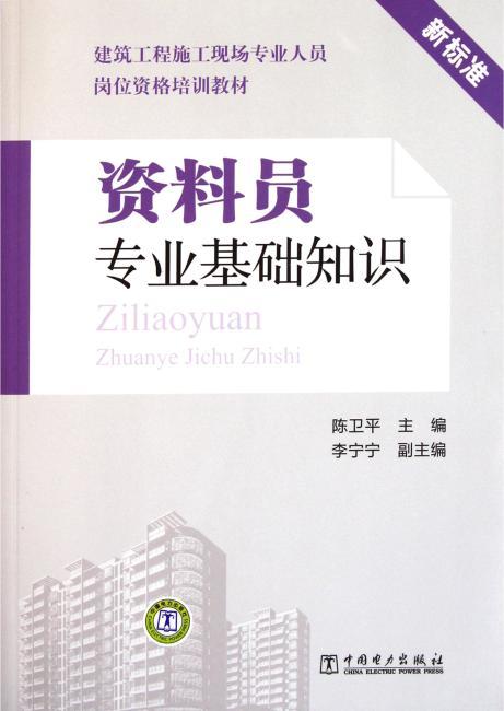资料员专业基础知识(新标准)