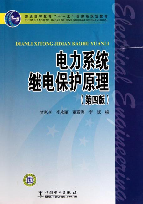 电力系统继电保护原理(第4版)
