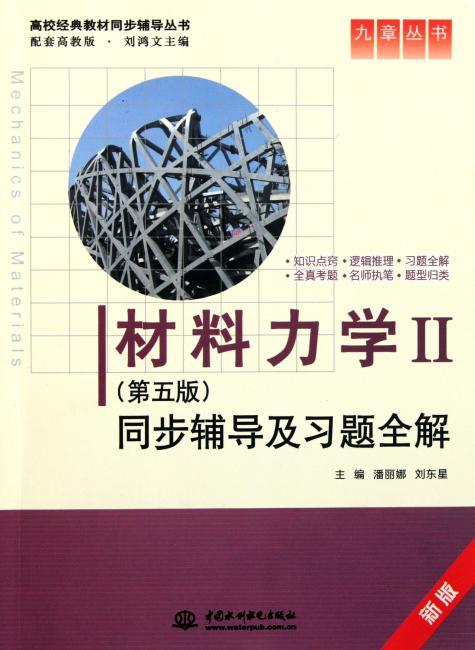 材料力学2(第5版)同步辅导及习题全解(第5版)(新版)(配套高教版)