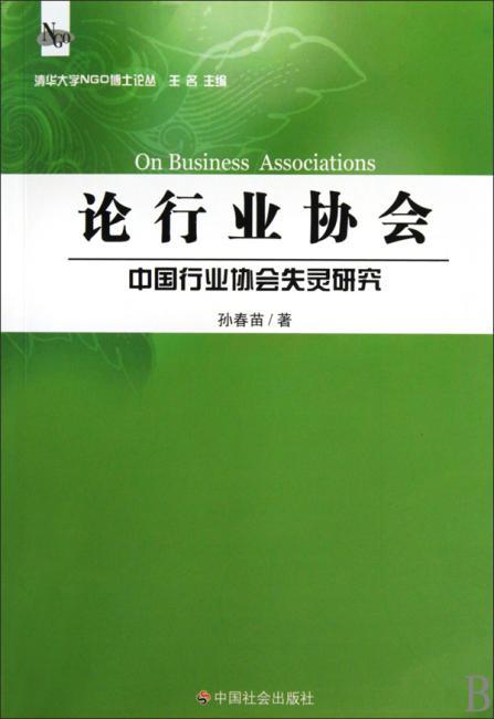 论行业协会:中国行业协会失灵研究